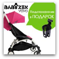 Акция Babyzen YOYO