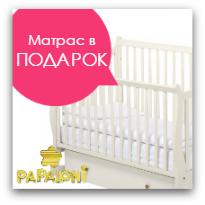 Акция Papaloni - матрас в подарок!