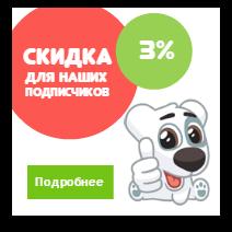 Скидка ВКонтакте